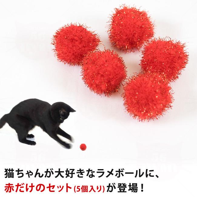 ラメボール 赤 5個セット!なぜか猫ちゃん大好きおもちゃ♪