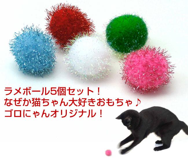 ラメボール5個セット!なぜか猫ちゃん大好きおもちゃ♪ゴロにゃんオリジナル!