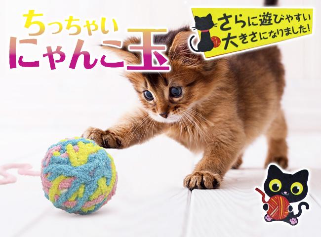 Cat キャティーマン じゃれ猫ちっちゃいにゃんこ玉〜大好きなまたたび入り&鈴入り!さらに遊びやすい大きさになりました