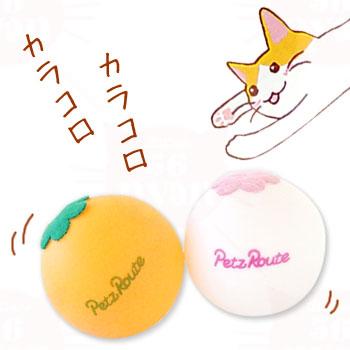 猫用おもちゃ ペッツルート またたびにゃんポンだま またたび入りボールの猫のおもちゃ