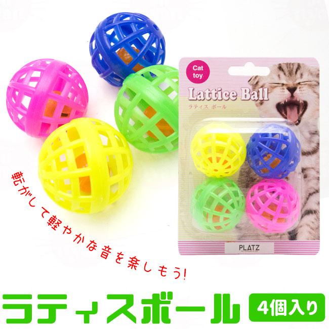 プラッツ 猫のおもちゃ ラティスボール Lattice Ball