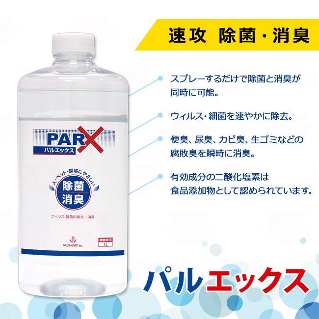 除菌・消臭剤 パルエックス
