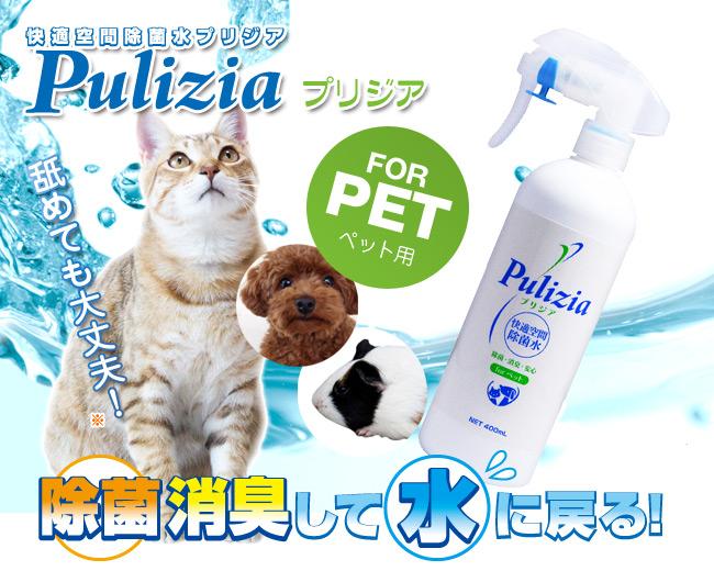 除菌消臭剤 快適空間除菌水 Pulizia(プリジア) forペット〜除菌消臭して水に戻る 安心な消臭剤