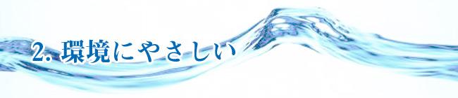 除菌消臭剤 快適空間除菌水 Pulizia(プリジア) forペット 〜 2. 環境にやさしい
