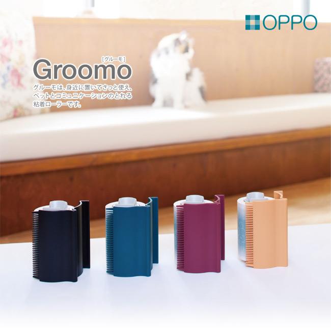 OPPO(オッポ) Groomo グルーモ〜身近に置いてさっと使え、ペットとコミュニケーションのとれる粘着ローラーです。