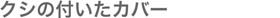 OPPO(オッポ) Groomo グルーモ〜クシの付いたカバー