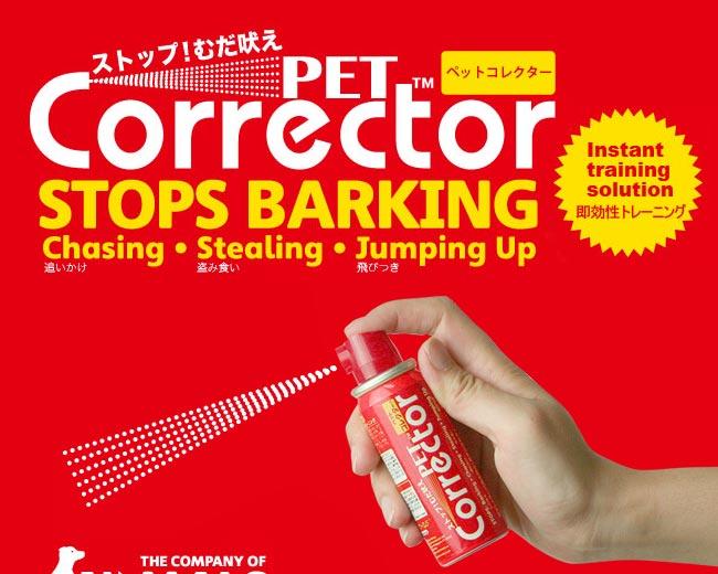 ペットコレクター PET Corrector