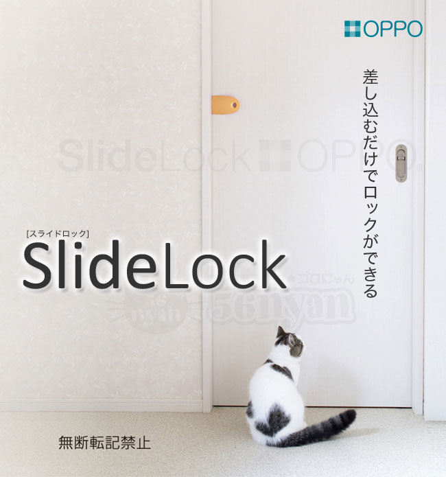 oppo slidelock(スライドロック)