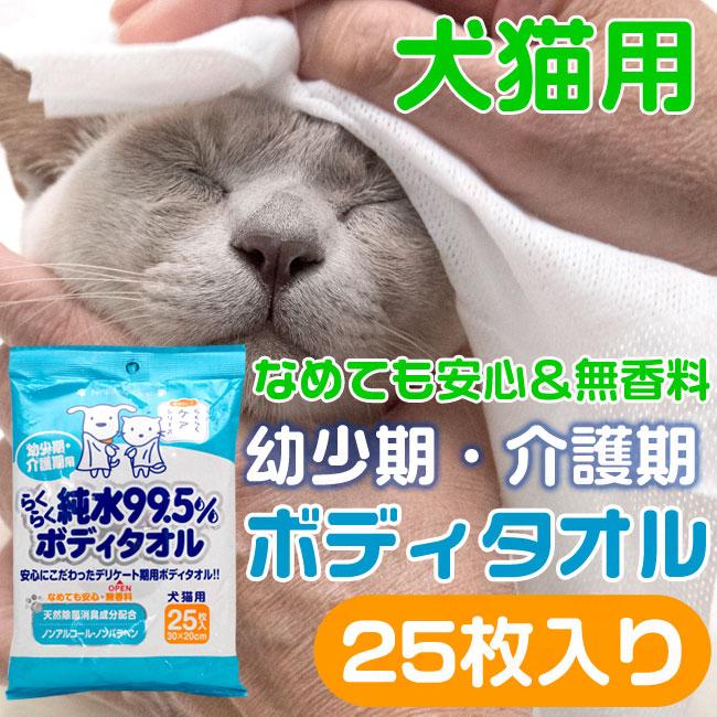 幼少期・介護期用 犬猫用 らくらく純水99.5%ボディタオル 25枚入り