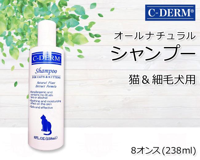 C-DERM(シーディーム) オールナチュラル シャンプー 猫&細毛犬用