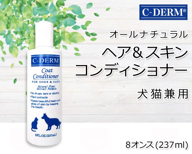 C-DERM(シーディーム) オールナチュラル ヘアー&スキンコンディショナー 犬猫兼用