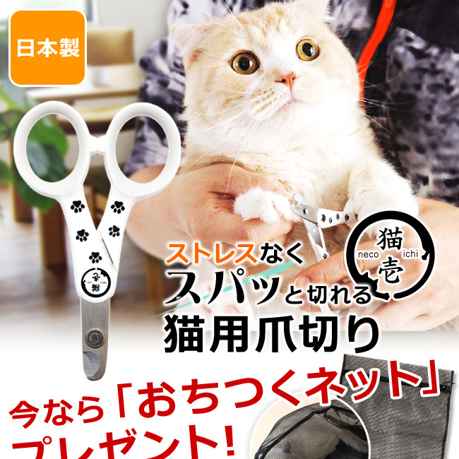 ストレスなくスパッと切れる猫用爪切り 日本製