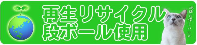 ゴロにゃんオリジナル スクラッチベッド ダンボールシート3枚付で取り換え可能!