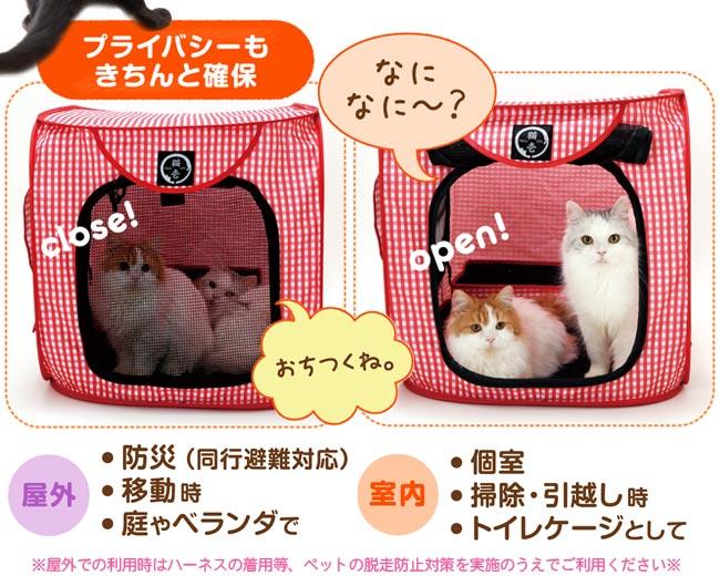 猫壱 ポータブルペットケージ