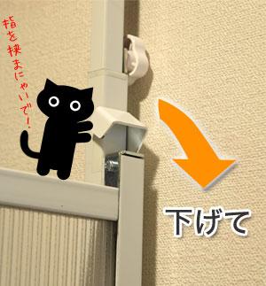 猫 脱走防止パーティション キャキャ
