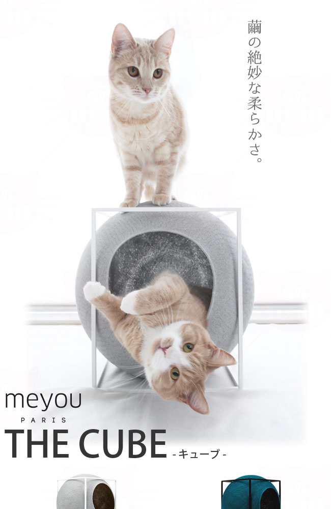 MEYOU CUBE(キューブ)