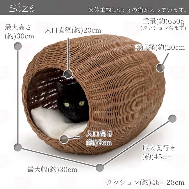 猫用ベッド シンシアジャパン ラタンベッド コクーン サイズ