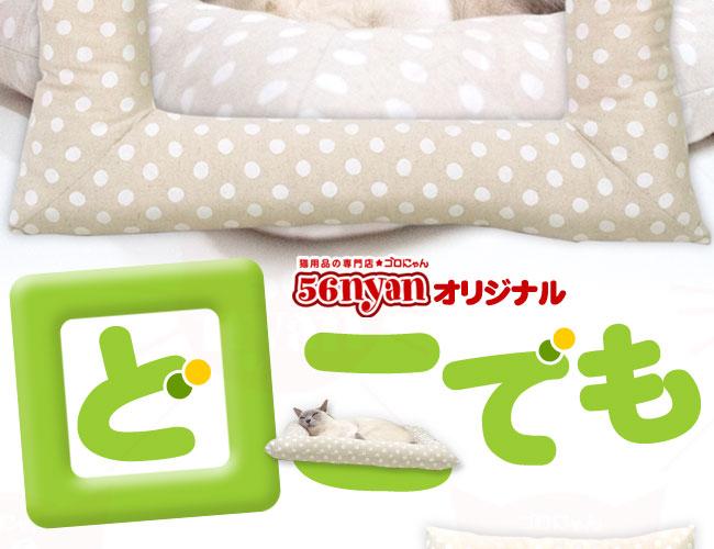 猫用ベッドゴロにゃんオリジナル どこでもベッド スクエア 四角型 洗濯できます