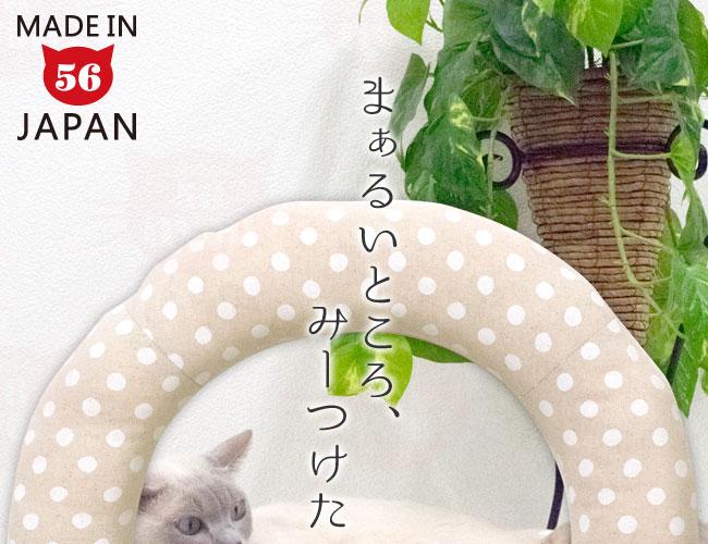 猫用ベッドゴロにゃんオリジナル どこでもベッド サークル 円型 洗濯できます