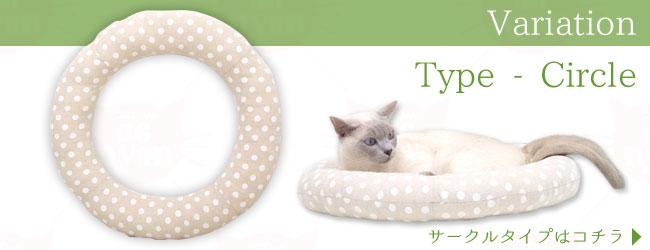 猫用ベッドゴロにゃんオリジナル どこでもベッド サークル 四角型 サイズ
