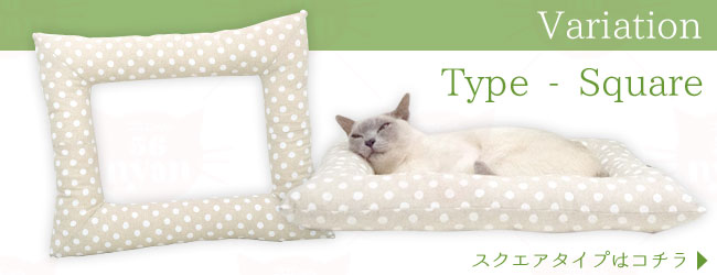 猫用ベッドゴロにゃんオリジナル どこでもベッド サークル 円型 サイズ