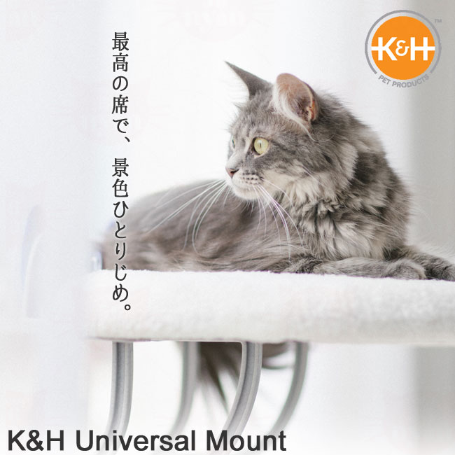 K&H Universal Mount Kitty Sill Fleece 猫用 ウィンドウベッド