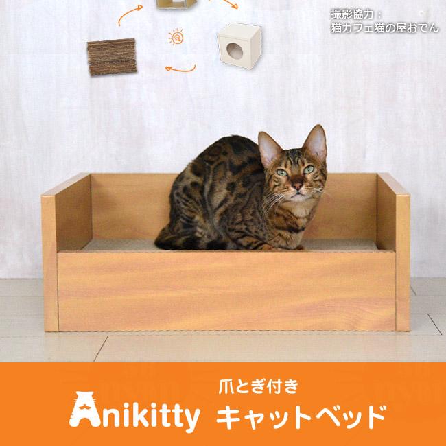 Anikitty アニキティ キャットベッド 爪とぎ 猫用