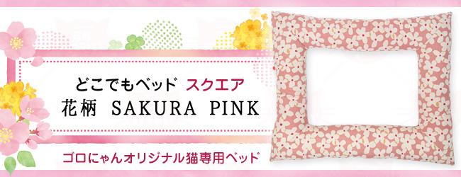 ゴロにゃんオリジナル どこでもベッド スクエア ウォッシャブル 花柄 SAKURA PINK(サクラピンク)