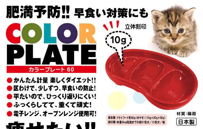 アニーコーラス カラープレート60〜かんたん計量楽しくダイエット!!