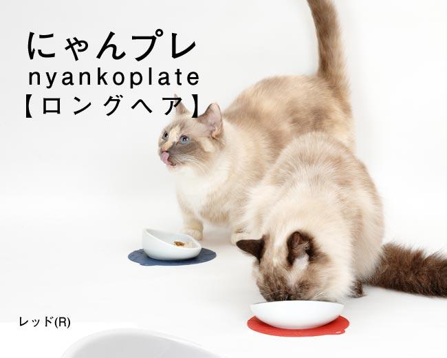 HARIO にゃんプレ ロングヘア 猫のことを考えたフードボウルだにゃん