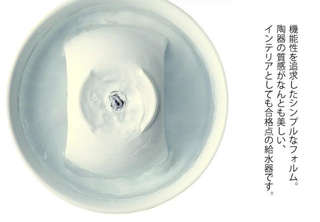ネイチャーズファウンテンセラミック 陶器製フィルター循環式ペット用給水器 美しい存在感
