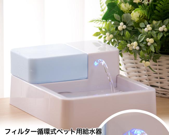 ネイチャーズファウンテン スパUV フィルター循環式ペット用給水器