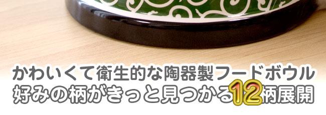 陶器製フードボウル