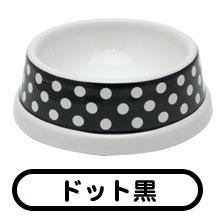 陶器製フードボウル ドット黒