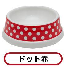 陶器製フードボウル ドット赤