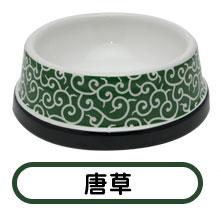 陶器製フードボウル 唐草