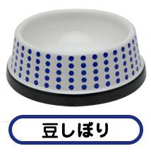 陶器製フードボウル 豆しぼり