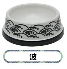 陶器製フードボウル 波