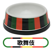 陶器製フードボウル 歌舞伎