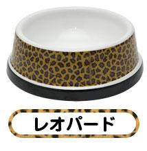 陶器製フードボウル レオパード
