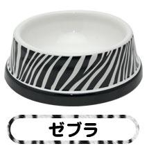 陶器製フードボウル ゼブラ