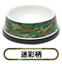 陶器製フードボウル 迷彩柄