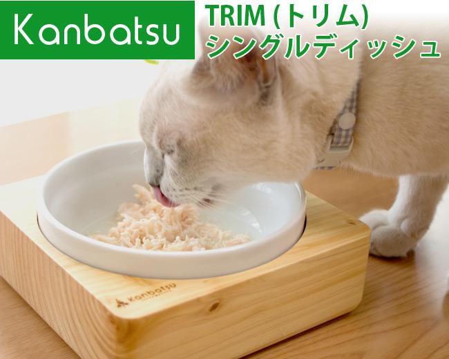Kanbatsu トリム シングルディッシュ KBBS02
