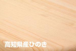 Kanbatsu トリム シングルディッシュ KBBS02 高知県産ひのき
