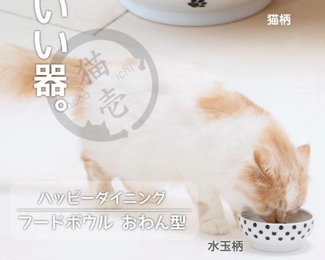 猫壱 ハッピーダイニング フードボウル