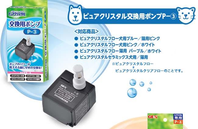 GEX ピュアクリスタルシリーズ交換用ポンプ