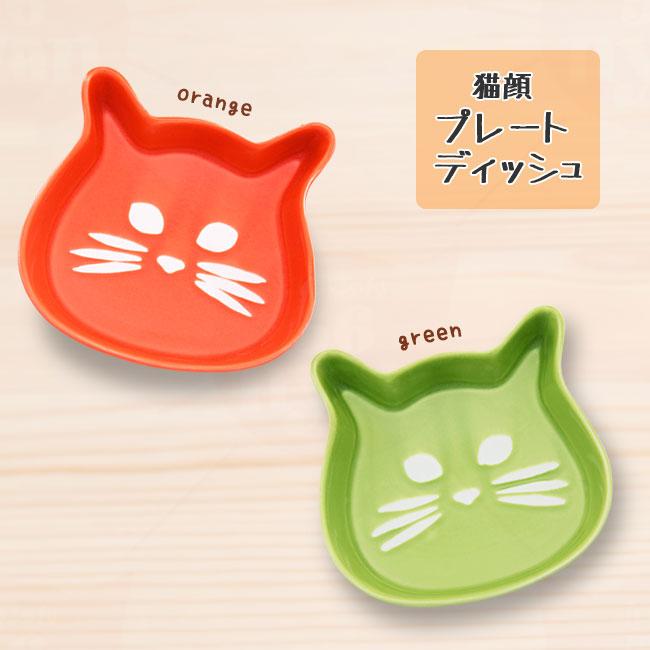 猫顔プレートディッシュ