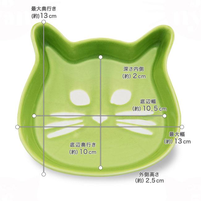グリーンのサイズ:最大奥行き:(約)13cm、最大幅:(約)13cm、深さ:(約)2cm