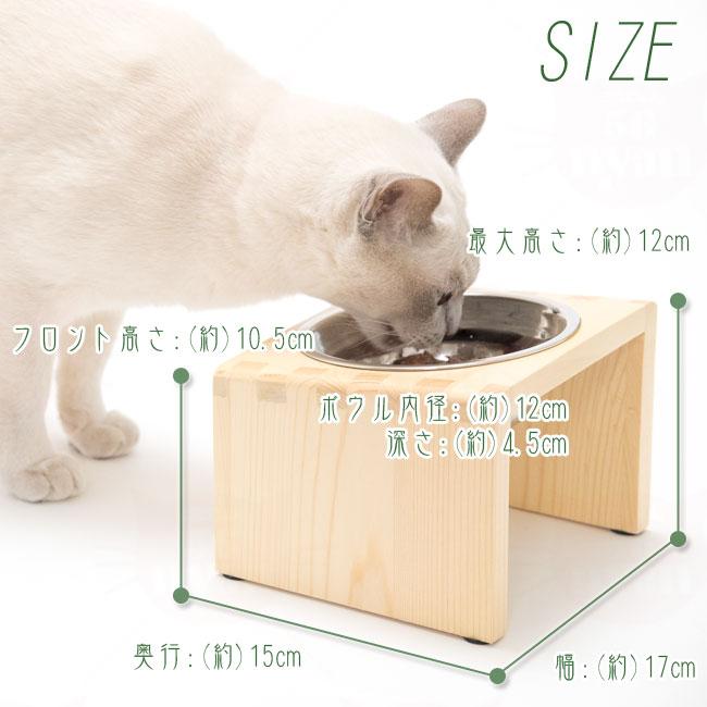 ペット食卓ラック シングル Mサイズ ステンレスボウル1個付