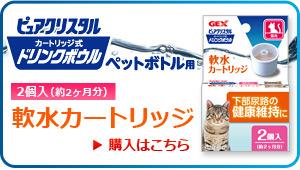 GEX ピュアクリスタル カートリッジ式ドリンクボウル ペットボトル用 軟水カートリッジ(2個入り 約2か月分)の購入はこちら